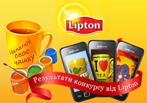 Lipton вітає переможців конкурсу «Намалюй свою чашку!»