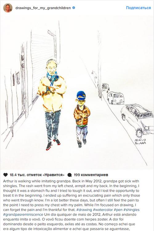 Дедушка ведет инстаграм с рисунками для внуков, которые перехали в другую страну