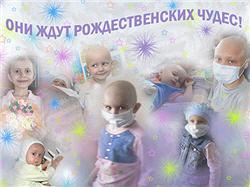 Онкобольные малыши мечтают о новогодних подарках
