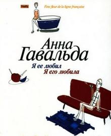 Нежная проза Анны Гавальды