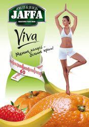 Jaffa Viva - овощи и фрукты в одном бокале